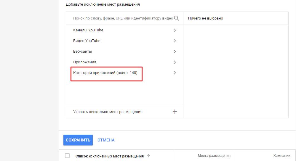 Отключение показов в мобильных приложениях в КМС Google