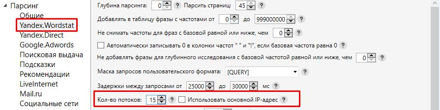 Подключение многопоточного парсинга в Key Collector через браузер ТОР