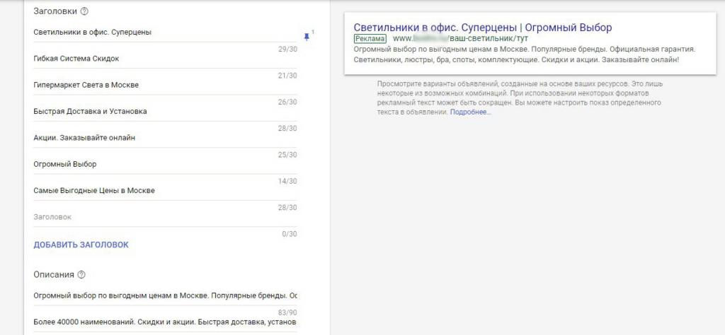 6 советов по созданию адаптивных поисковых объявлений в Google Ads