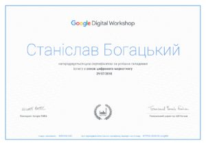 Сертификат Google Digital Workshop