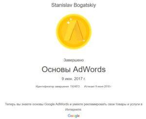 Сертификат Основы Adwords - Станислав Богатский
