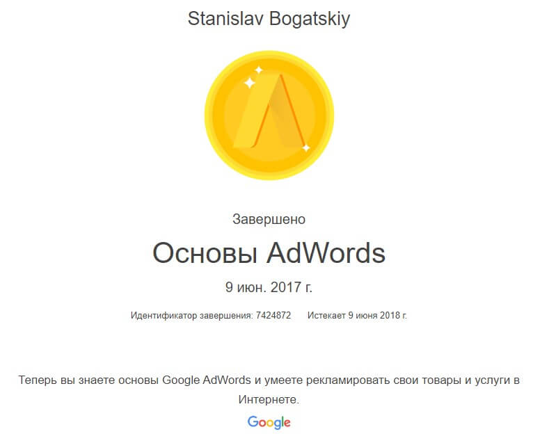 Сертификат Основы Adwords - Станислав Богатский