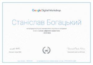Сертификат Основы цифрового маркетинга - Станислав Богатский