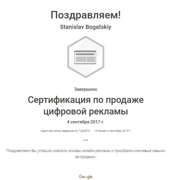 Сертификат по продаже цифровой рекламы - Станислав Богатский