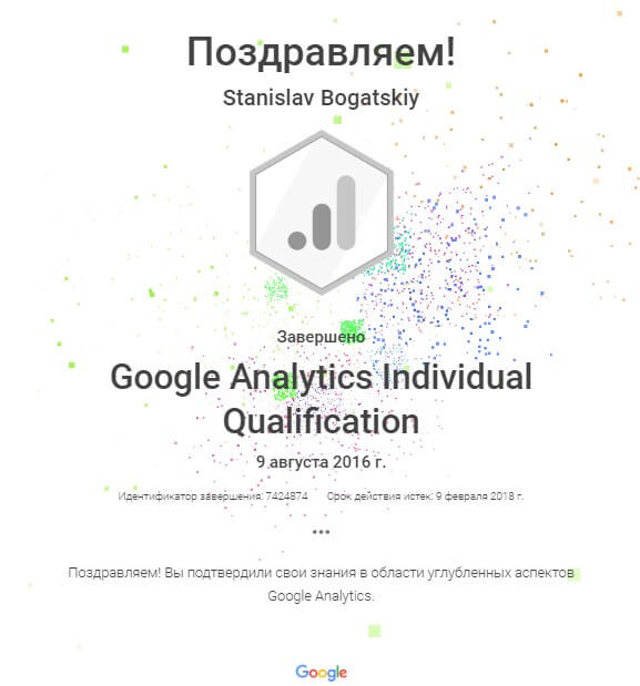 Сертификат Google Analytics Individual Qualification - Станислав Богатский