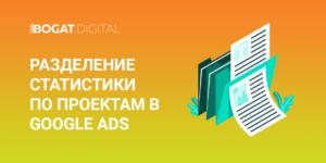 Разделение-статистики-по-проектам-в-google-ads