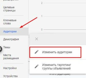 nastroika-remarketinga-v-google-ads12