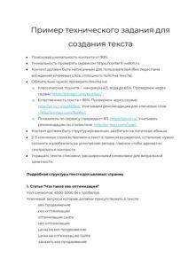 Пример_технического_задания_на_создание