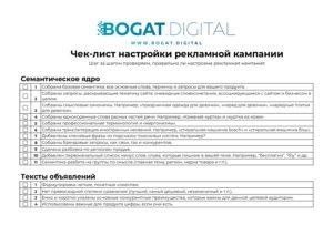 Чек-лист настройки рекламной кампании Bogat.Digital - Лист1 (1)