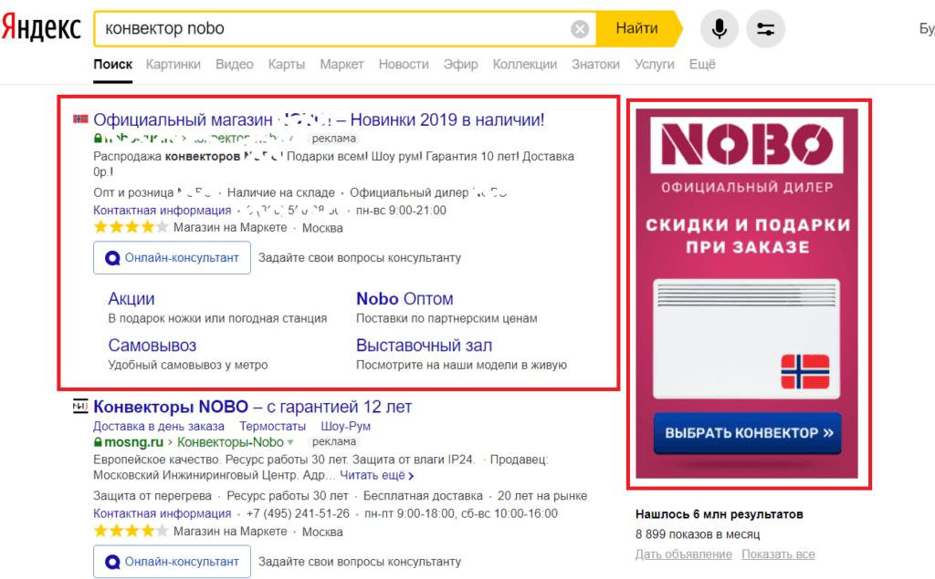 Создание рекламной кампании «Баннер на Поиске» в Яндекс Директ - изображение1