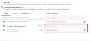 poiskovij-remarketing-google-ads-rlsa-nastroika-i-primenenie-3