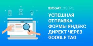 Успешная-отправка-формы-Яндекс-Директ-через-Google-Tag-Manager