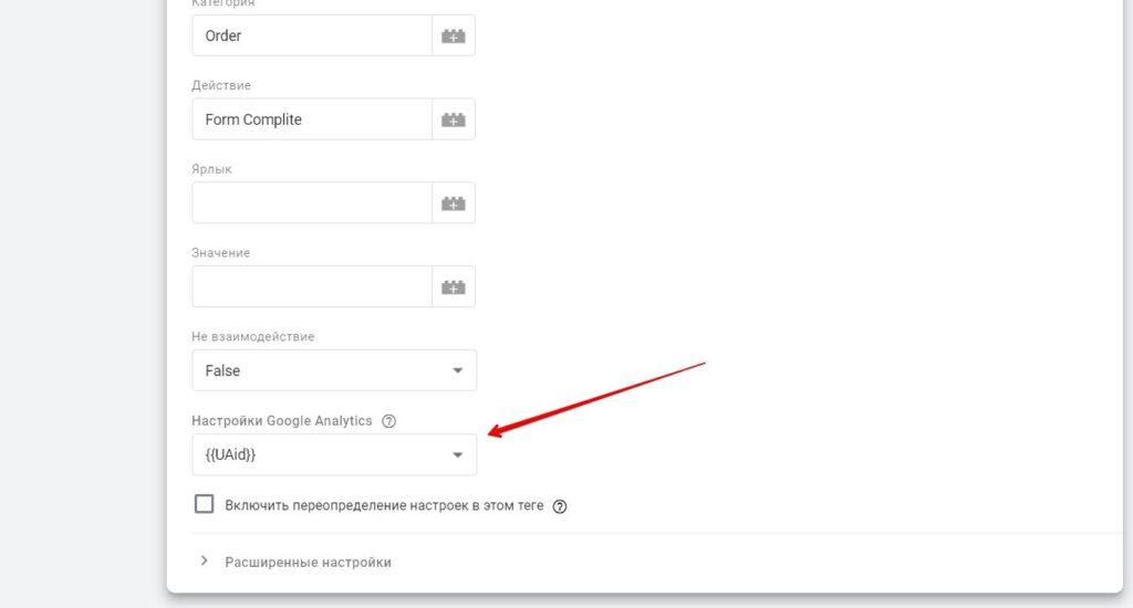 Клики есть — заявок нет? Настраиваем отслеживание заполнений формы на сайте через Google Tag Manager - изображение-11