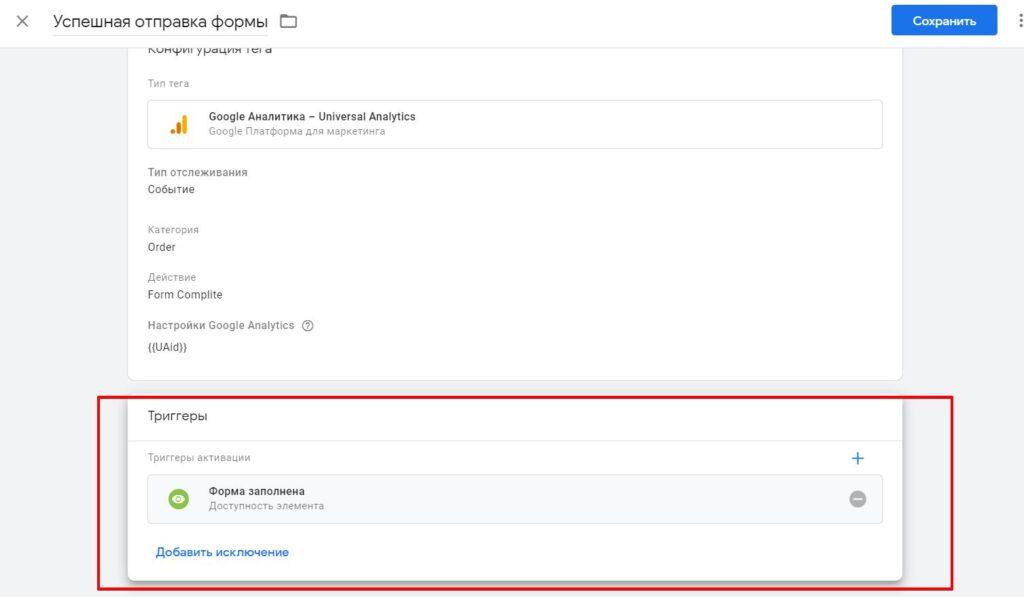 Клики есть — заявок нет? Настраиваем отслеживание заполнений формы на сайте через Google Tag Manager - изображение-12