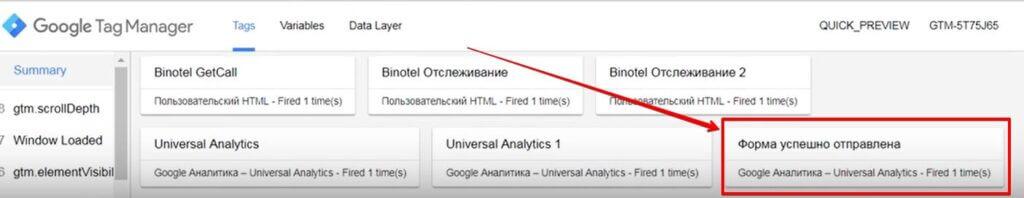 Клики есть — заявок нет? Настраиваем отслеживание заполнений формы на сайте через Google Tag Manager - изображение-14