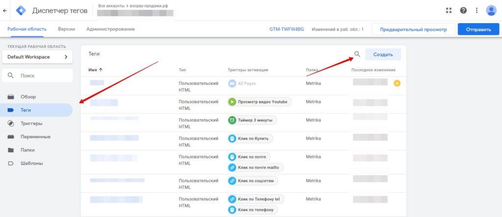 Клики есть — заявок нет? Настраиваем отслеживание заполнений формы на сайте через Google Tag Manager - изображение-9
