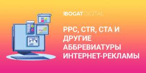 PPC,-CTR,-CTA-и-другие-аббревиатуры-интернет-рекламы