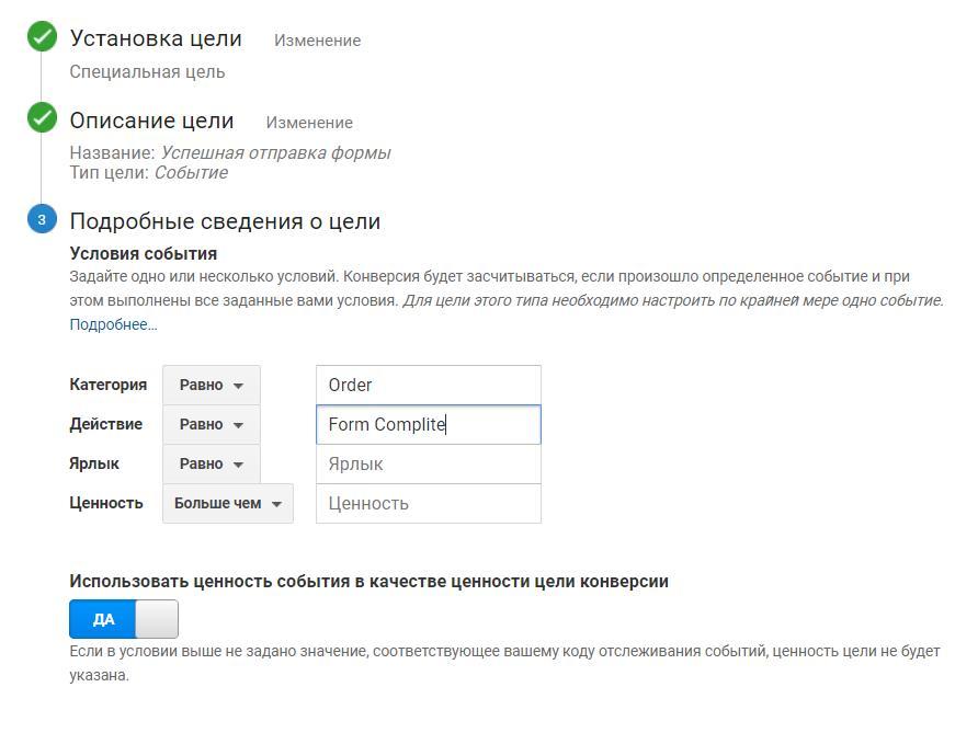 Клики есть — заявок нет? Настраиваем отслеживание заполнений формы на сайте через Google Tag Manager - изображение-15