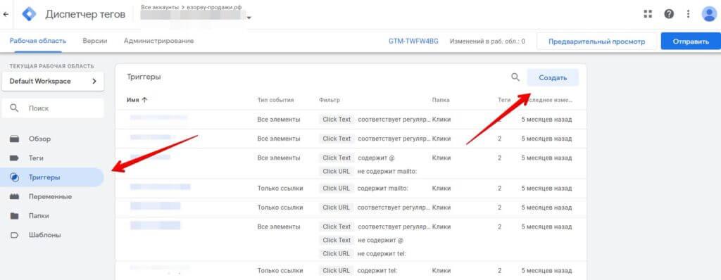 Клики есть — заявок нет? Настраиваем отслеживание заполнений формы на сайте через Google Tag Manager - изображение-3