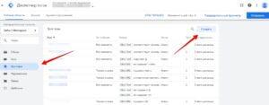 kliki-est-zayavok-net-nastraivaem-otslezhivanie-zapolnenij-formy-na-sajte-cherez-google-tag-manager-3