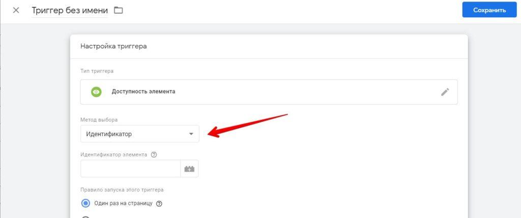 Клики есть — заявок нет? Настраиваем отслеживание заполнений формы на сайте через Google Tag Manager - изображение-5