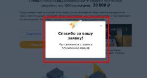 kliki-est-zayavok-net-nastraivaem-otslezhivanie-zapolnenij-formy-na-sajte-cherez-google-tag-manager-6
