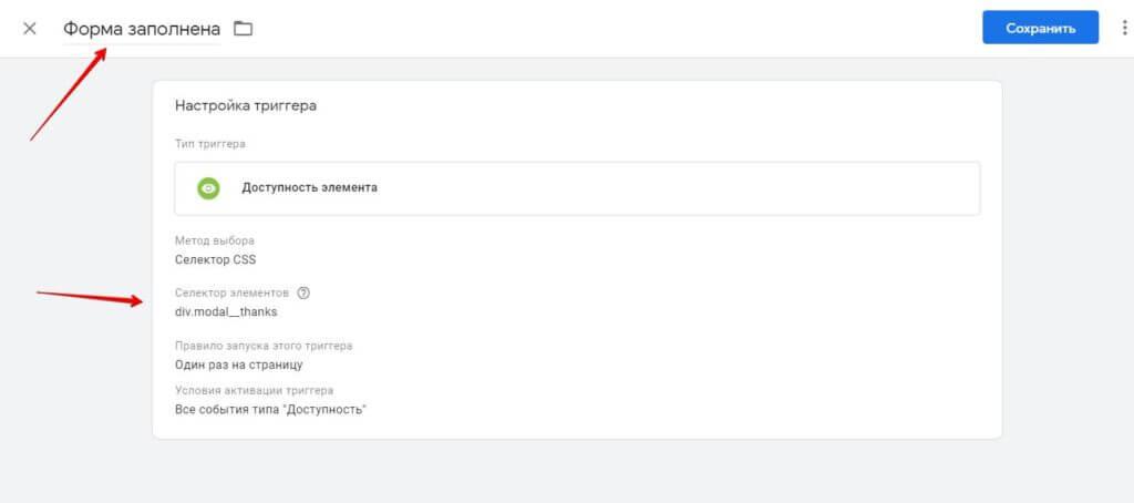 Клики есть — заявок нет? Настраиваем отслеживание заполнений формы на сайте через Google Tag Manager - изображение-8
