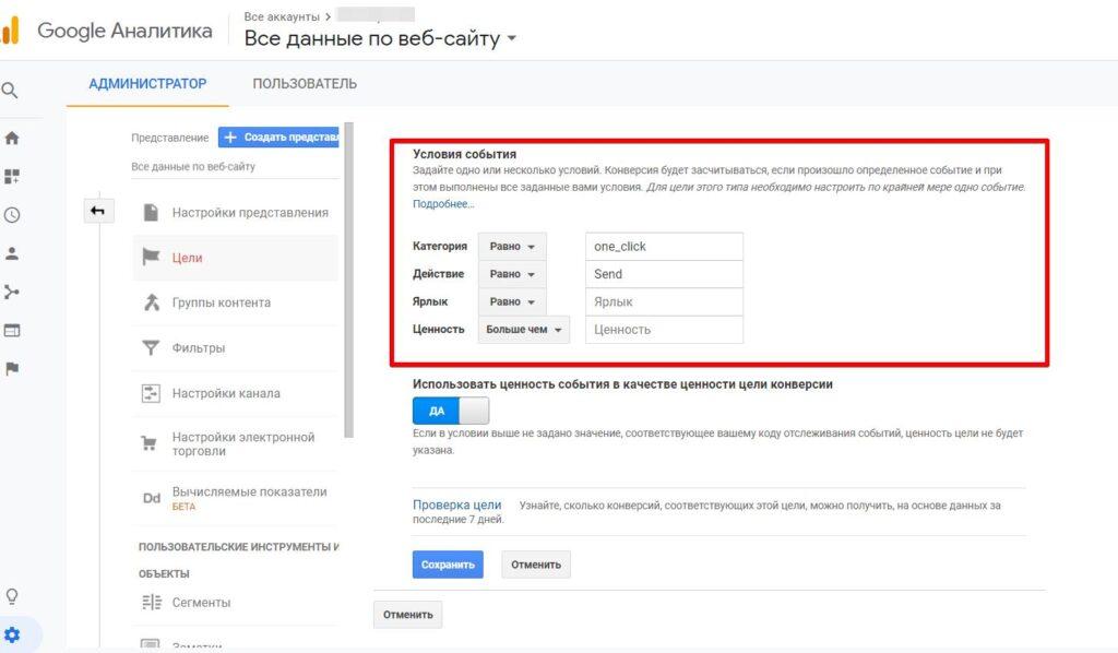 Настройка цели на нажатие кнопки через Google Tag Manager - изображение-7