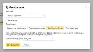 nastroika-celi-na-nazhatie-knopki-cherez-google-tag-manager-9