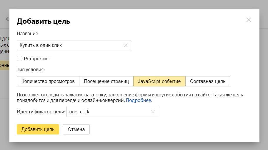 Настройка цели на нажатие кнопки через Google Tag Manager - изображение-9