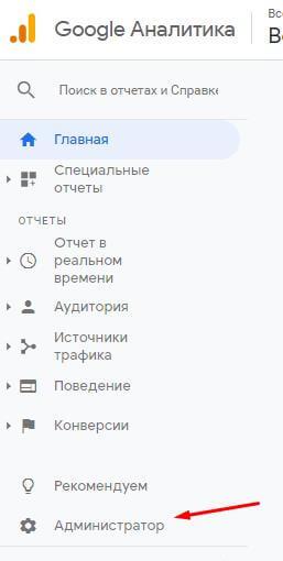 Пошаговая настройка ремаркетинга в Google Ads - изображение1