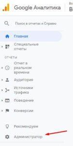 nastroika-remarketinga-v-google-ads1