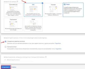 nastroika-remarketinga-v-google-ads11