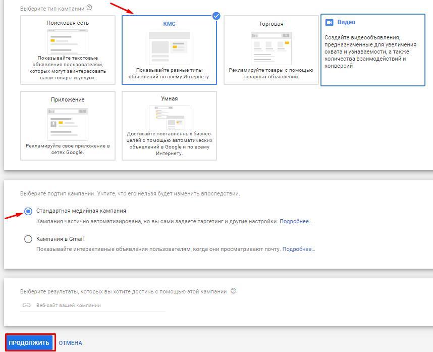 Пошаговая настройка ремаркетинга в Google Ads - изображение11