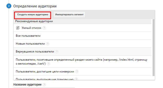 Пошаговая настройка ремаркетинга в Google Ads - изображение4
