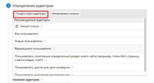 nastroika-remarketinga-v-google-ads4