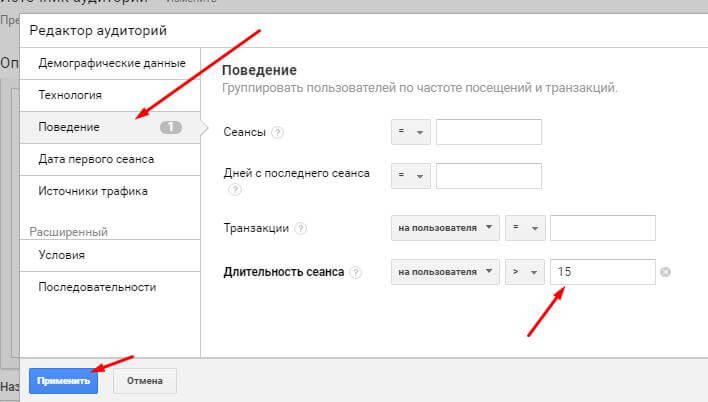 Пошаговая настройка ремаркетинга в Google Ads - изображение5