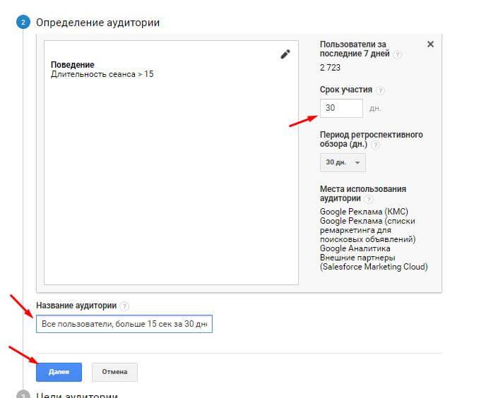 Пошаговая настройка ремаркетинга в Google Ads - изображение6