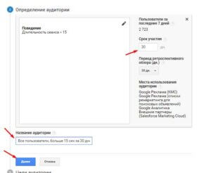 nastroika-remarketinga-v-google-ads6