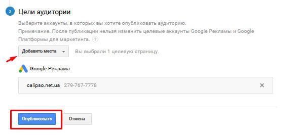 Пошаговая настройка ремаркетинга в Google Ads - изображение8