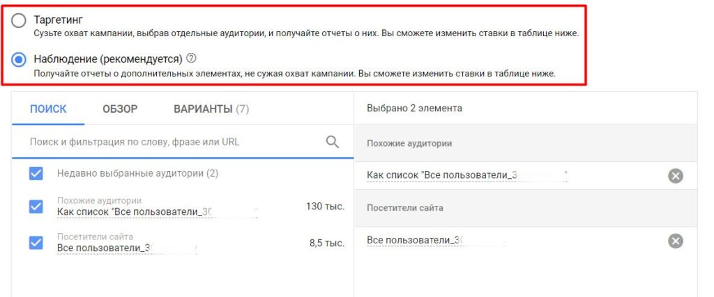 Поисковый ремаркетинг Google Ads – Настройка и применение - изображение-2