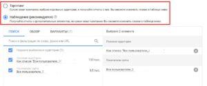 poiskovij-remarketing-google-ads-rlsa-nastroika-i-primenenie-2