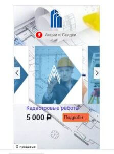 smart-bannery-effektivnoe-dopolnenie-reklamy-v-rsya-1