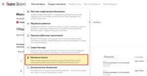sozdanie-reklamnoi-kampanii-banner-na-poiske-v-yandex-direct2