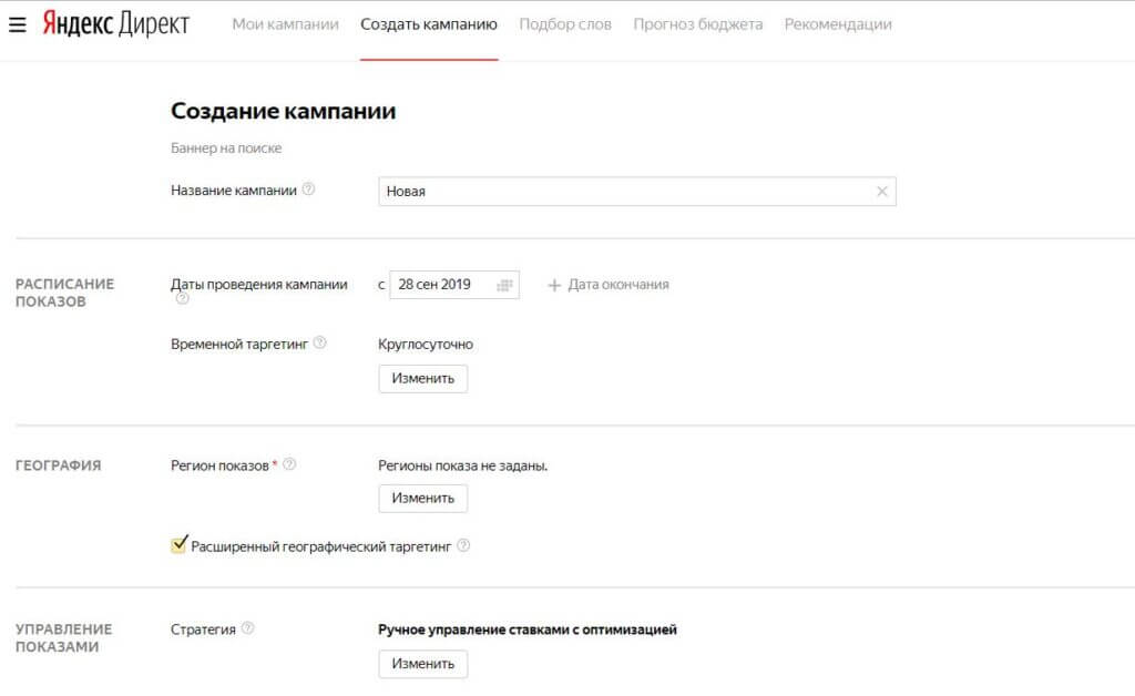 Создание рекламной кампании «Баннер на Поиске» в Яндекс Директ - изображение3