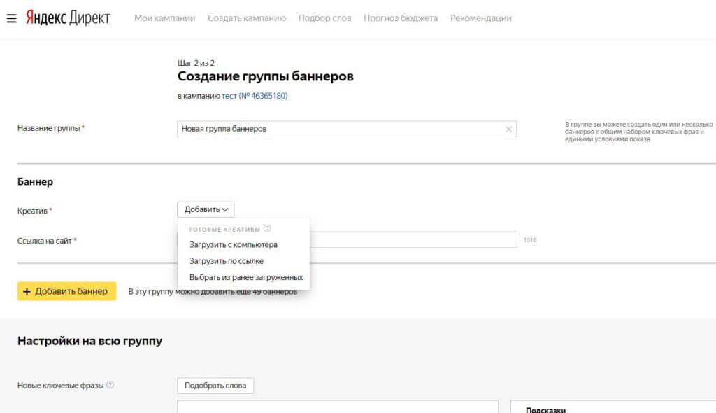 Создание рекламной кампании «Баннер на Поиске» в Яндекс Директ - изображение4