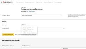 sozdanie-reklamnoi-kampanii-banner-na-poiske-v-yandex-direct4