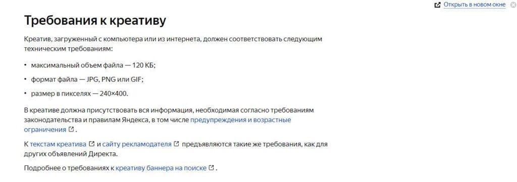 Создание рекламной кампании «Баннер на Поиске» в Яндекс Директ - изображение5