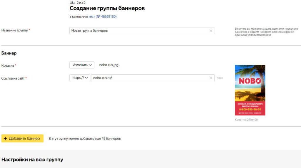 Создание рекламной кампании «Баннер на Поиске» в Яндекс Директ - изображение6