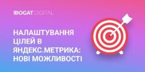 Настройка целей в Яндекс.Метрике: Новые возможности